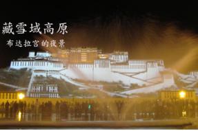 4月29日 五一假期·西藏神山圣湖禅素旅游7天 蝉友圈佛旅网祈福观光游学之旅