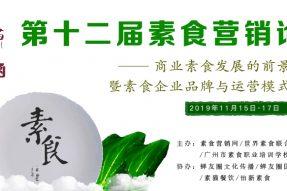 邀请函 | 第十二届素食营销论坛诚邀各界人士共同参与!